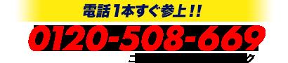 24時間365日スピード対応!お電話0120-508-669