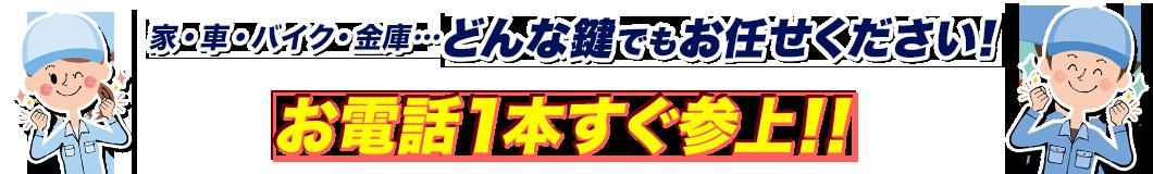 広島県で鍵のトラブルお任せください!