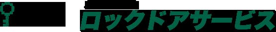 広島県呉市で鍵のことなら【LDS(ロックドアサービス)】へお任せください。